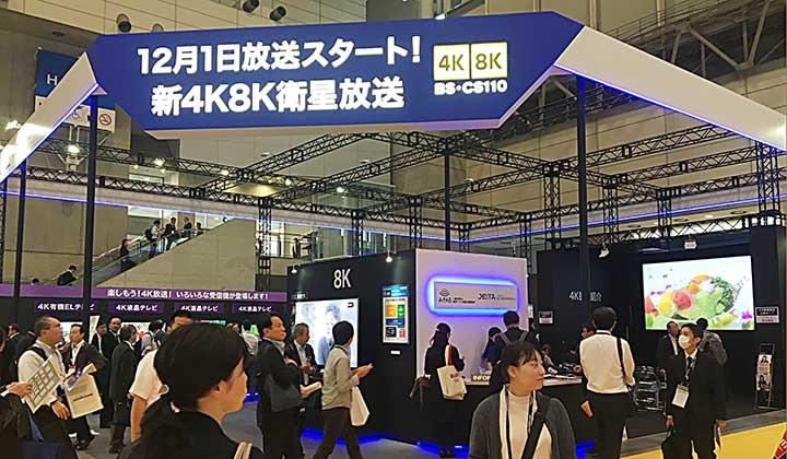 コラム:新4K8K衛生放送 12月1日よりスタート! ~基本情報の確認~