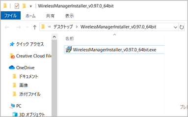 Wireless Manager iインストーラー