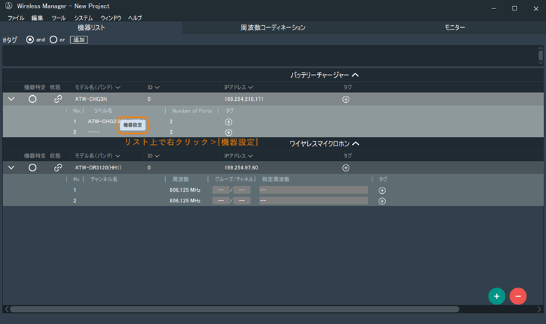Wireless Manager:機器リスト