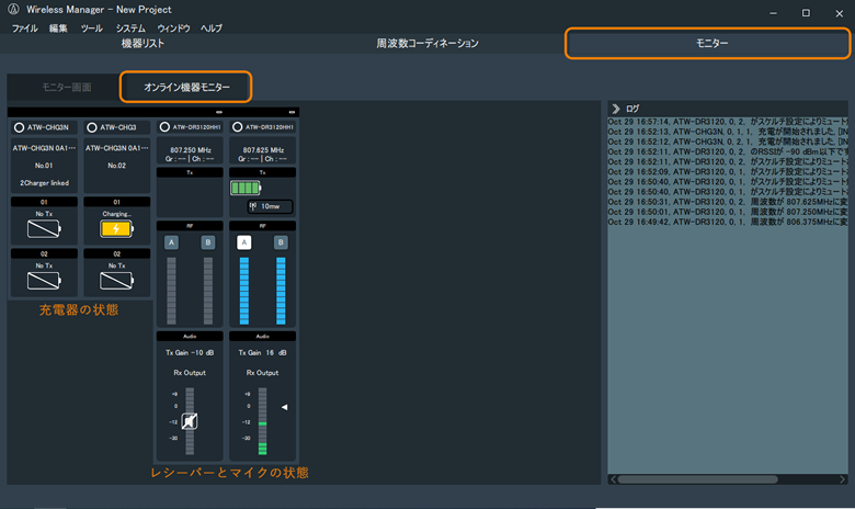 Wireless Manager:モニター