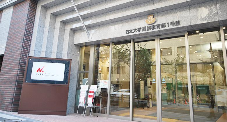 日本大学 通信教育部 1号館
